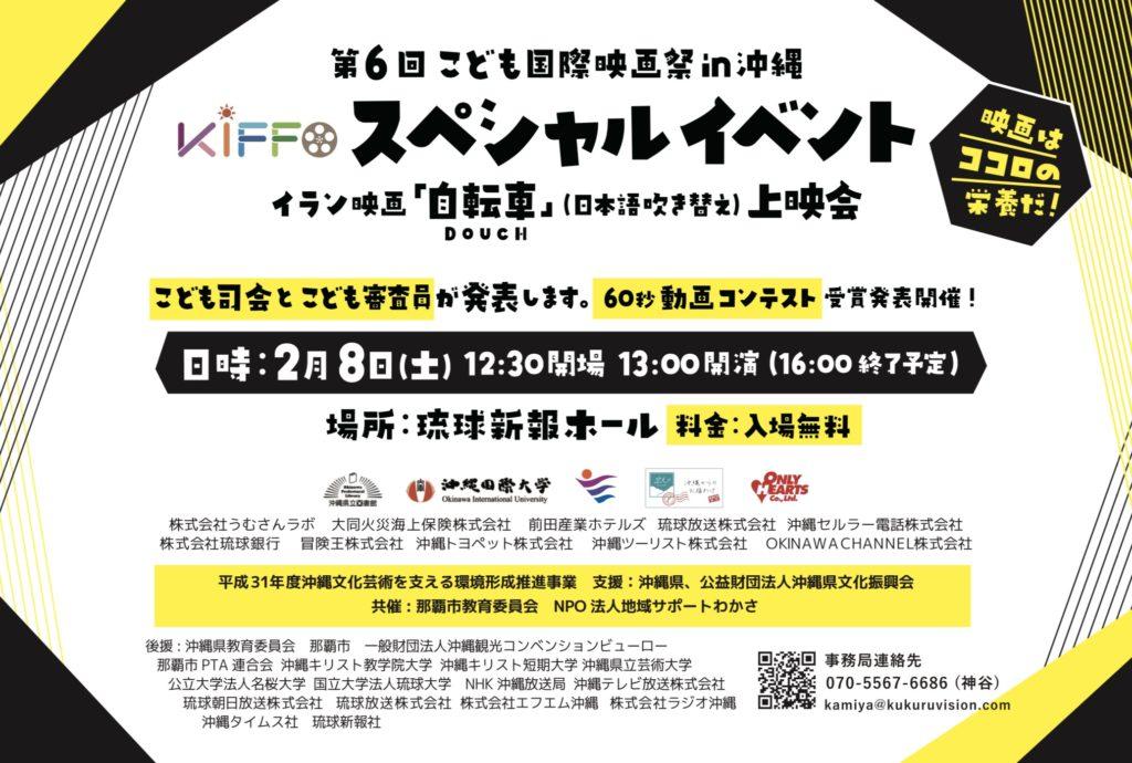 2020年2月8日KIFFOスペシャルイベント開催