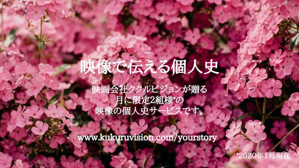 映像で伝える個人史 映画会社ククルビジョンが贈る月に限定2組様*の 映像の個人史サービスです。 www.kukuruvision.com/yourstory