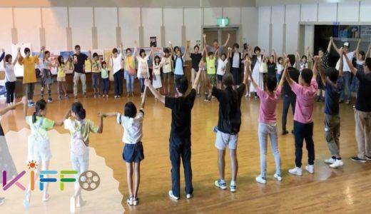 こども国際映画祭in沖縄<KIFFO(キフォー)>が始動!