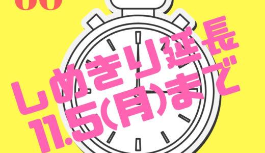 問合わせ多数につき〆切延長決定10/31→11/5に!60秒映像大募集!