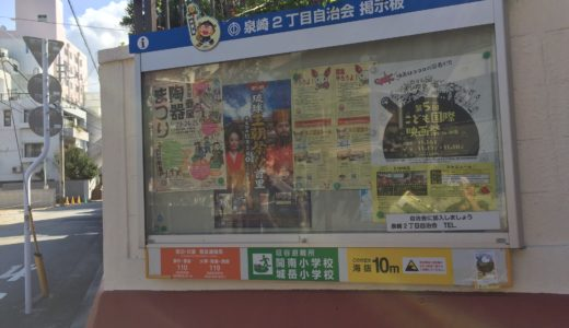 二丁目自治会掲示板にもKIFFOがいっぱいです。