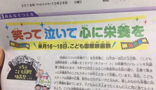 本日10月28日の琉球新報にKIFFOの特集記事が掲載されました!