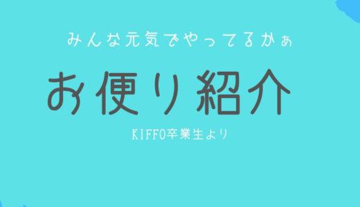 東京から嬉しいニュース!