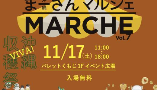 11月17日(土)まーさんマルシェ開催