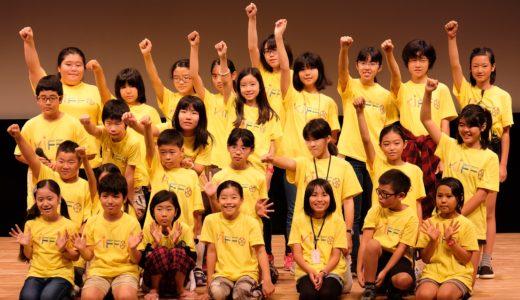 第5回 こども国際映画祭 in 沖縄<KIFFO>開催報告