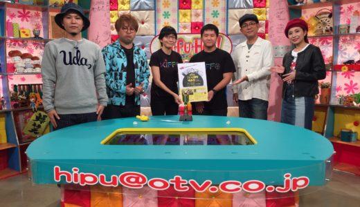 11/3はPRの日でした!こどもフェスタ&ひーぷー☆ホップ出演!高校生スタッフも初テレビ局にドキドキです