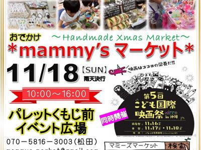 11月18日開催マミーズマーケット紹介