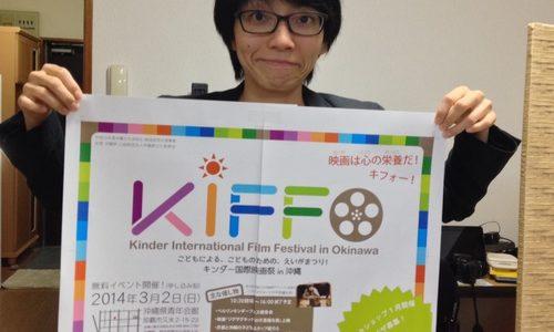 キンダー国際映画祭in沖縄を開催するにあたって