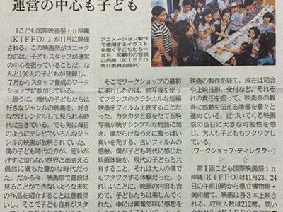 【新聞掲載】琉球新報10月7日付紙面に真喜屋力さんの記事が載っています