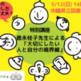 5月12日14時沖縄県立図書館