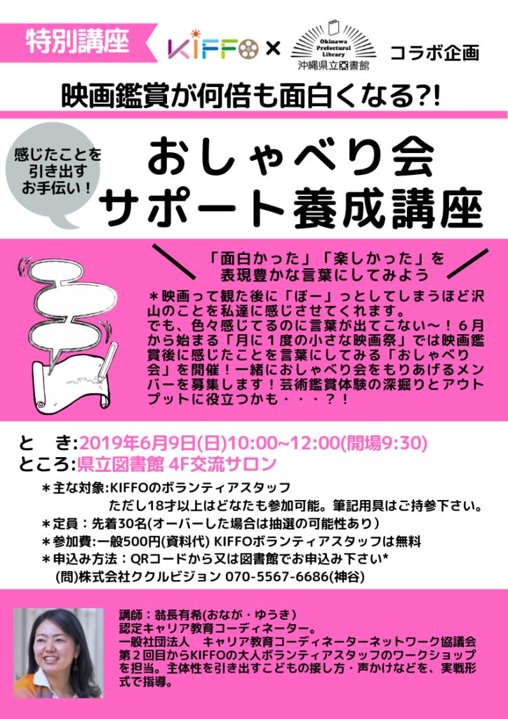 6/9(日) 10:00おしゃべり会サポート講座申込み