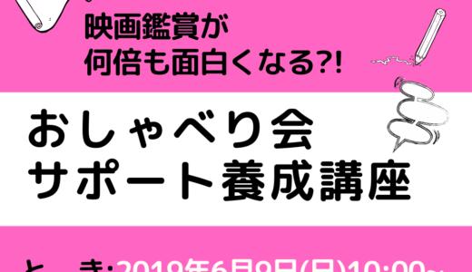 6/9(日)@県立図書館おしゃべり会サポート講座開催!