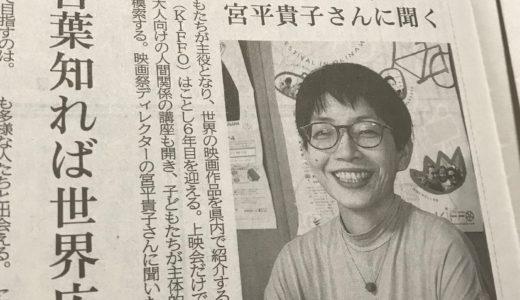 沖縄の皆様へ5月6日の琉球新報生活面にKIFFOインタビュー記事掲載!