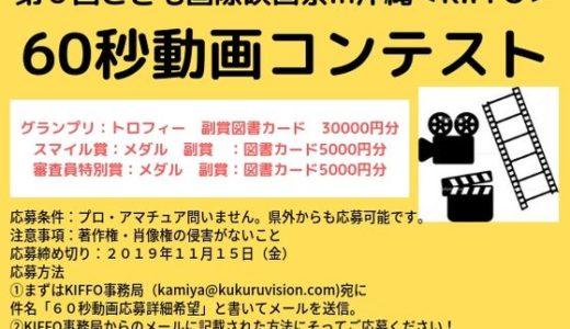第6回こども国際映画祭in沖縄<KIFFO>60秒動画コンテスト募集スタート