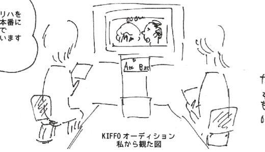 KIFFO吹き替えオーディションの様子その1