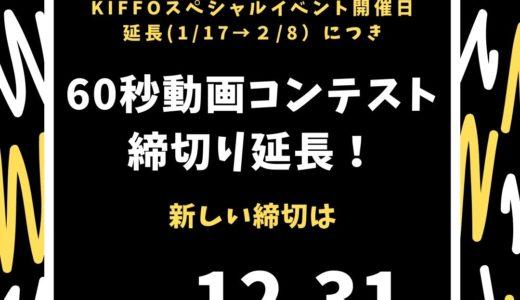 2019年KIFFO60秒動画コンテスト〆切延長!&スペシャルイベント開催のお知らせ