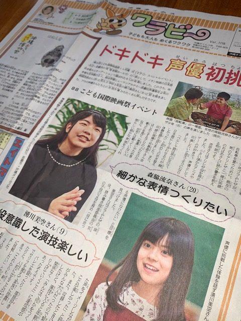 2020年2月2日の沖縄タイムス「ワラビー」に掲載