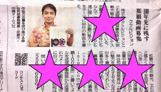 本日の沖縄タイムスに那覇市魅力発信動画コンテストが紹介されました!