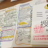 「ミライの授業」瀧本哲史とJapan Secret Shame
