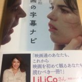 4月14日琉球新報に書評掲載!「映画の字幕ナビ」落合寿和
