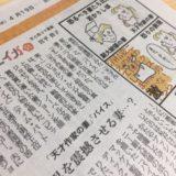 平成最後のマンガdeエイガ!
