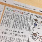 令和最初の5月17日のマンガdeエイガ映画「ビリーブ-未来への大逆転-」&お知らせ