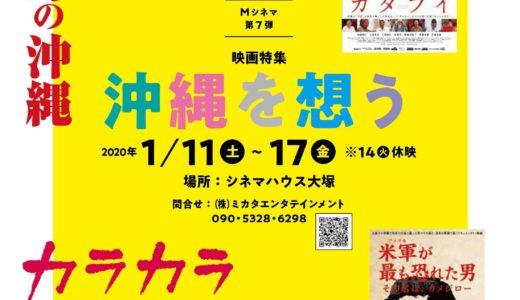 1/11~1/17Mシネマ第7弾映画特集「沖縄を想う」@シネマハウス大塚にて「カラカラ」「カタブイ-沖縄に生きる-」が上映されます。1/13には宮里英克氏のトークイベント開催!