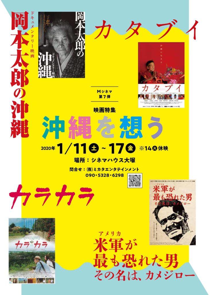 Mシネマ第7弾 映画特集「沖縄を想う」1/11(土)-11/17(金)シネマハウス大塚