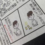 5.15の琉球新報マンガdeエイガは自粛生活と「グリーン・ライ〜エコの嘘〜」です