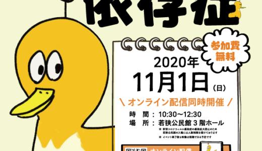 11月1日に、「絵本とアニメでよくわかる依存症」というイベントを開催します。