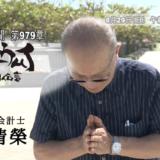 0829公認会計士安里清榮氏