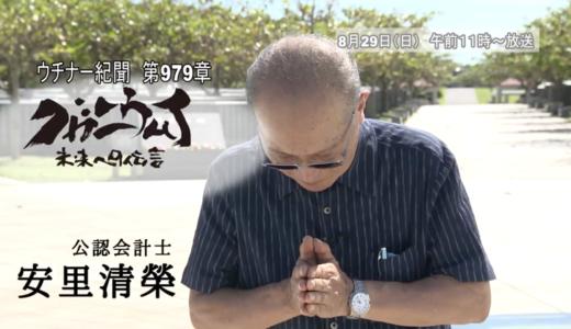 今週末【8/29(日)11:00~】のウチナー紀聞は公認会計士・安里清榮氏